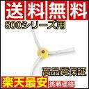【送料無料】【高品質保証】iRobot ルンバ 800・90...