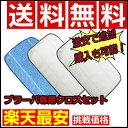 【送料無料】iRobot 床拭きロボット ブラーバ専用交