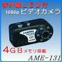 AME-131赤外線LED付MINIビデオカメラ・防犯・セキュリティーカメラ「講演/会議/商談の重要なやり取りを録画」