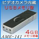 USBメモリ型ビデオレコーダー・防犯・セキュリティ「講演/会議/商談の重要なやり取りを録画」