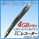 AMEX-B05, ボールペン型ICレコーダー、イヤフォン付、4GBメモリ搭載ボイスレコーダー