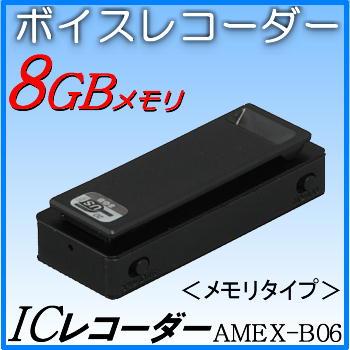 AMEX-B06, USBメモリ型ICレコーダー、イヤフォン付、8GBメモリ搭載ボイスレコーダー、初回限定クリップ部にマグネット内蔵でスチール棚等に付きます