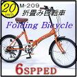 折畳み自転車20インチ6Speed「マイパラスシリーズ」・シマノ製変速ギア付で使い勝手のよいバリュー自転車全4色 M-209
