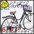 シティサイクル26インチ・6Speed・バスケット付・カギ付・LEDオートライト付 M-504