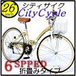 シティサイクル26インチ・折畳式・6Speed・バスケット付・カギ付・ライト付・全3色 M-505