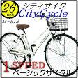 シティサイクル26インチ・1Speed・バスケット付・カギ付・ライト付 M-512