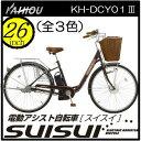 【KAIHOU】KH-DCY01-3電動アシスト自転車スイスイ26インチ・スタンダードタイプ