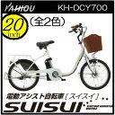 【KAIHOU】KH-DCY700電動アシスト自転車スイスイ20インチ・スタンダードタイプ