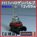 【H11】ハロゲンバルブ(電球)12v55wオスラムOSRAM製ヘッドランプ&フォグランプ補修品