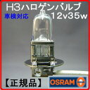 【H3】ハロゲンバルブ(電球)12v35wオスラムOSRAM...