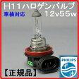 【H11】ハロゲンバルブ(電球)12v55wPHILIPS製ヘッドランプ&フォグランプ補修品