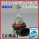 【H11】ハロゲンバルブ(電球)12v55wフィリップスPHILIPS製ヘッドランプ&フォグランプ補修品