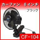 車内扇風機 カーファン CF-104 DC12V 大自工業【メルテック】 daij
