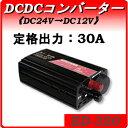 a-ED-320・DC/DCコンバーター(30A)24V車用 [daij]
