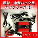 原付・中型バイク用バッテリー充電器・PCX-10・大自工業【メルテック】[daij]