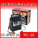 バッテリー充電器 開放型用 6V 12V/2A RC-20 大自工業【メルテック】 daij