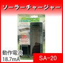 太陽光充電器 ソーラーチャージャー ・SA-20・大自工業【メルテック】[daij]