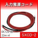 入力電源コード 3m ・SXCD-2・大自工業【メルテック】 [daij]
