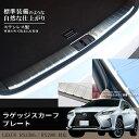 レクサス RX200t RX450h 新型 RX 20系 パーツ ラゲッジ キッキング スカッフ プレート ガーニッシュ[e-dr]
