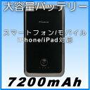 【3大特】【送料込】Li-7200b(ブラック)大容量7200mAhバッテリー、スマートフォン/iPhone4/4s対応[crn]