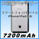 【3大特】【送料込】Li-7200w(ホワイト)大容量7200mAhバッテリー、スマートフォン/iPhone4/4s対応[crn]
