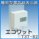 簡易型電気料表示器T3T-R2エコワット[sky]