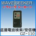 【達磨】GZ-110ウェーヴシーカー盗撮電波検索・盗聴器・発見・受信機[ggz]
