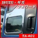 【カスタム/外装パネル】ISUZU・いすゞ 大型ギガ/中型フォワード共用!ナビウインドーガーニッシュ・日本製TA-401