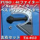 【カスタム/外装パネル】三菱ふそう(FUSO)4トン、フルコンファイター/NEWファイター/ベストワンファイター共用!ドアハンドルガーニッシュR/L(左右セット)・日本製・TA-403