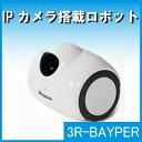 3R スリー・アールシステム 高性能IPカメラ搭載ロボット [BAYPER] iOS Android スマホ タブレット 操作簡単 家庭用見守りロボット・3R-BAYPER・[its]