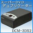 【3大特】DCM-3DX2・スーパーDVDデュプリケーターDVD/CDをバックアップ[its]