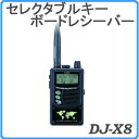 DJ-X8セレクタブルキーボードレシーバー・広い帯域を3モード(AM/FM/WFM)で高感度受信、高い基本性能と充実の機能郡[its]