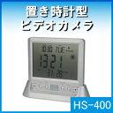 人感PIRセンサー内蔵 温度・湿度計付デジタルクロック型カモフラージュ小型ビデオカメラ・HS-400・ [its]