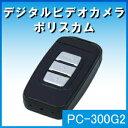 リモコンキーカメラ 小型フルハイビジョン撮影/自動車のリモコンキーにカモフラージュした高画質ビデオカメラ ポリスカム・PC-300G2・ [its]