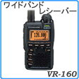 VR-160ワイドバンドレシーバー(VertexStandard)・充実の受信機能!広帯域0.1〜1299.990MHzをカバーする超広帯域・盗聴器発見器、チャンネルカウンタなど多彩な機能[its]
