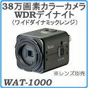 ボックス型カメラWAT-1000(WDR)ディナイトカメラ※レンズ別売・ホームセキュリティ [its]