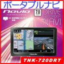 TNK-720DRT【KAIHOU】7インチ/ワンセグ&ドライブレコーダー付・ポータブルナビゲーション・地図データ3年間更新無料・2016年度リリース最新地図搭載[kiho]
