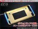 【3大特】鮮やかに光る【LED付き】☆【ゴールドメッキ】ナンバープレートフレーム