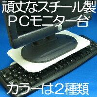 【送料無料】シンプルで省スペース・モニタースタンド キーボード収納・PC・モニター台、日本製