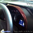 【達磨】【インテリアパネル(カスタム/内装パネル)】Vitz130ヴィッツ130系後期メーターパネル second