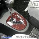 【達磨】【インテリアパネル(カスタム/内装パネル)】Vitz130ヴィッツ130系後期ATベゼルパネル[second]