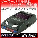 【達磨】RS-360ソーラーレーダー探知機[ggz]