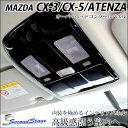 [送料無料]マツダ CX-3/CX-5(前期/中期/後期対応)/アテンザGJ系 オーバーヘッドコンソールパネル[second]