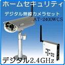 【3大特】デジタル無線カメラセット ホームセキュリティ [tmely]