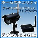 【3大特】AT-2730WCS防水防塵デジタル無線カメラセット ホームセキュリティ [tmely]