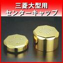 三菱大型用センターキャップ 金メッキ (8穴ホイール用) 一台分[takano]