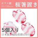 桜シリーズ 箸置き・サイズ:50×30mm クリアマーブル 5個入り、Made in Japan[yanai]