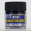 Mr.カラー C33 つや消しブラック(つや消し)[GSIクレオス]《発売済・在庫品》