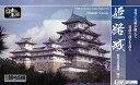 日本の名城 プラモデル スタンダード版 S-21 姫路城[童友社]《取り寄せ※暫定》