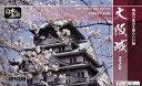 日本の名城 プラモデル スタンダード版 S-22 大阪城[童友社]《取り寄せ※暫定》